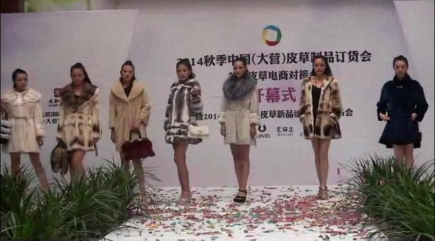 2014—2015秋冬皮草新品流行趋势发布会—时装模特走秀